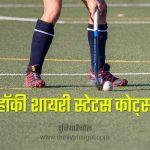 Hockey Shayari Status Quotes in Hindi
