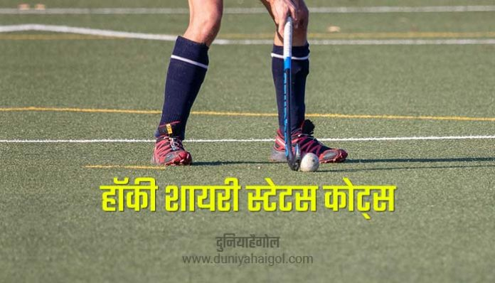 Hockey Shayari Status Quotes in Hindi