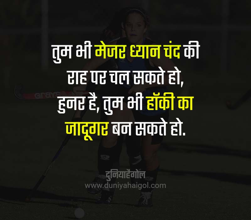 Hockey Shayari