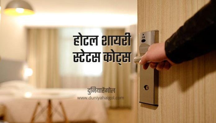 Hotel Shayari Status Quotes Hindi