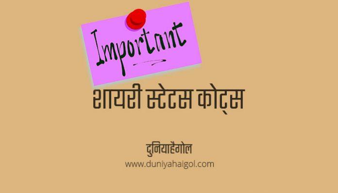 Important Shayari Status Quotes Hindi