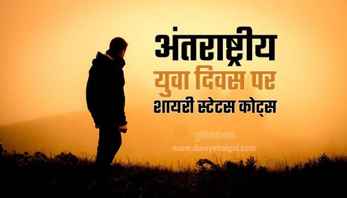 International Youth Day Shayari Status Quotes Hindi