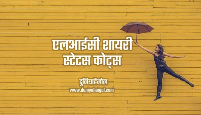 LIC Shayari Status Quotes Hindi