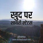 Myself Shayari Status Quotes Hindi