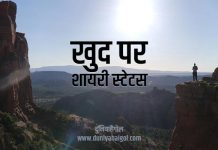 Myself Shayari Status Quotes Hindi