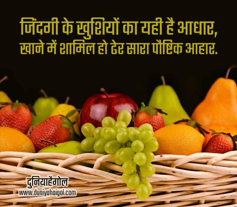 National Nutrition Week Shayari in Hindi