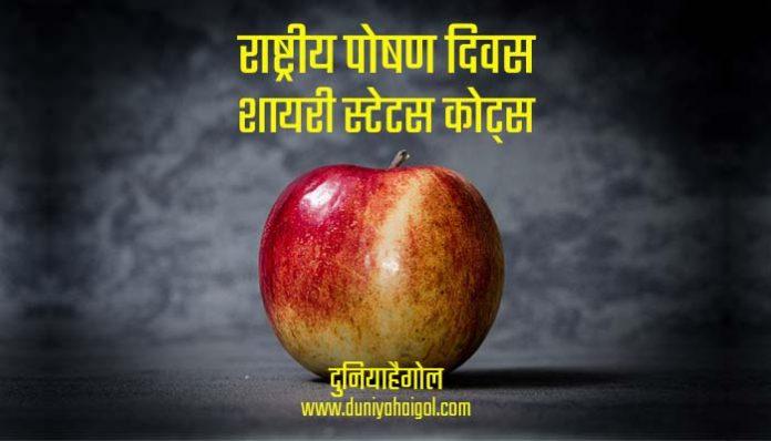National Nutrition Week Shayari Status Quotes in Hindi