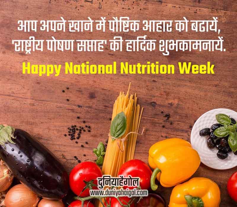 National Nutrition Week Status in Hindi