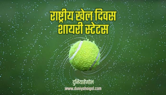 National Sport Day Shayari Status Hindi