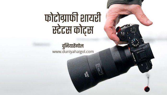 Photography Shayari Status Quotes Hindi