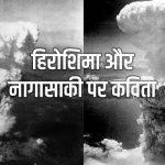 Poem on Hiroshima and Nagasaki in Hindi