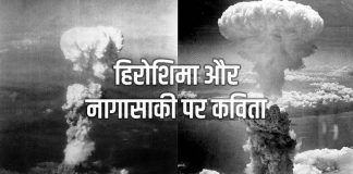 Poem on Hiroshima and Nagasaki in Hindi