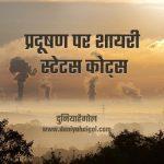 Pollution Shayari Status Quotes Hindi
