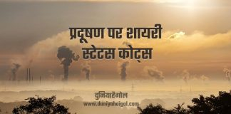 Pollution Shayari Status Quotes Hindi