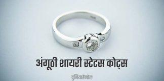 Ring Shayari Status Quotes in Hindi