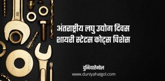 Small Industry Day Shayari Status Quotes in Hindi