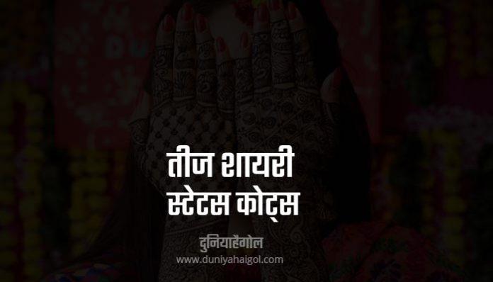 Teej Shayari Status Quotes in Hindi