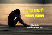 Tension Shayari Status Quotes Hindi