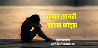 Tension Shayari Status Quotes Hindi