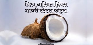 World Coconut Day Shayari Status Quotes in Hindi