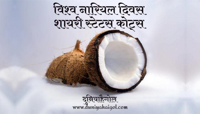 World Coconut Day Shayari Status Quotes in Hindi