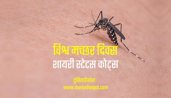 World Mosquito Day Shayari Status Quotes in Hindi