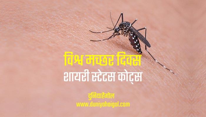 World Mosquito Day Shayari Status Quotes in Hindi | विश्व मच्छर दिवस शायरी स्टेटस कोट्स