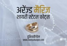 Arranged Marriage Shayari Status Quotes Hindi