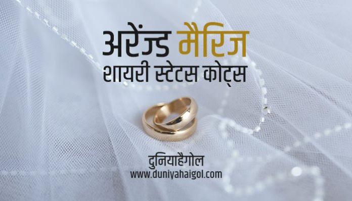 Arranged Marriage Shayari Status Quotes Hindi