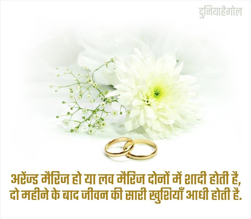 Arranged Marriage Shayari