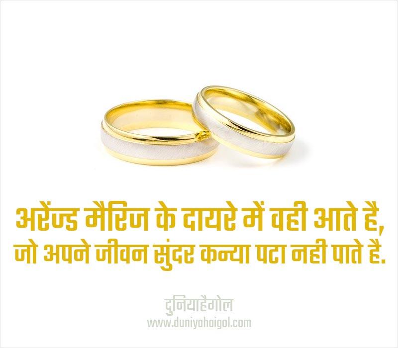 Arranged Marriage Status