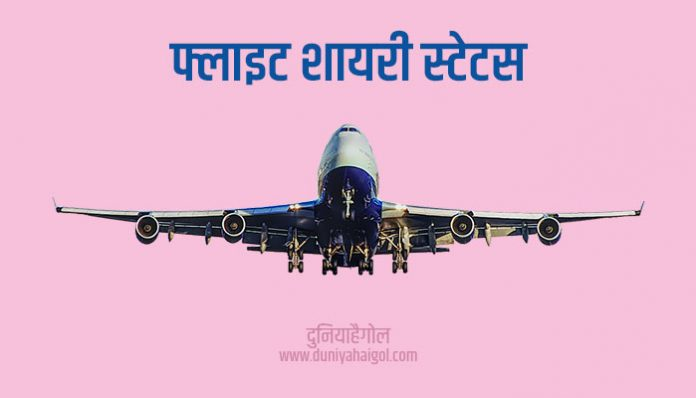 Flight Shayari Status Quotes in Hindi