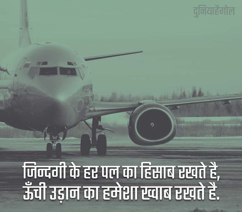 Flight Shayari