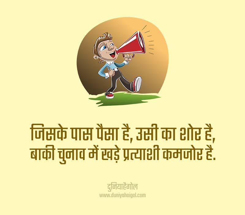 Gram Pradhan Chunav Shayari in Hindi