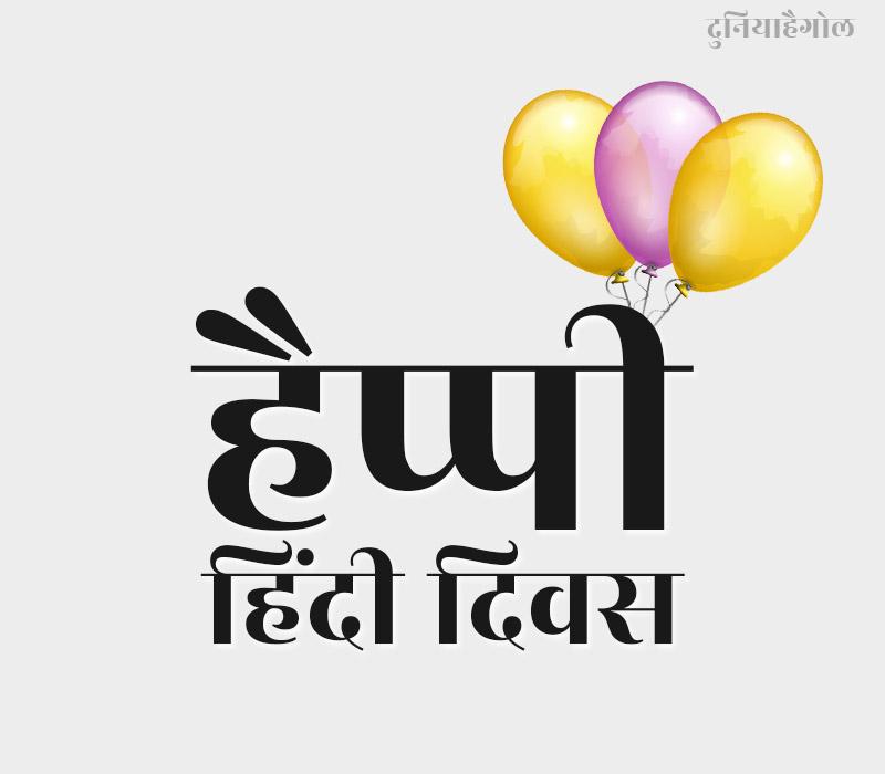 Happy Hindi Diwas Image
