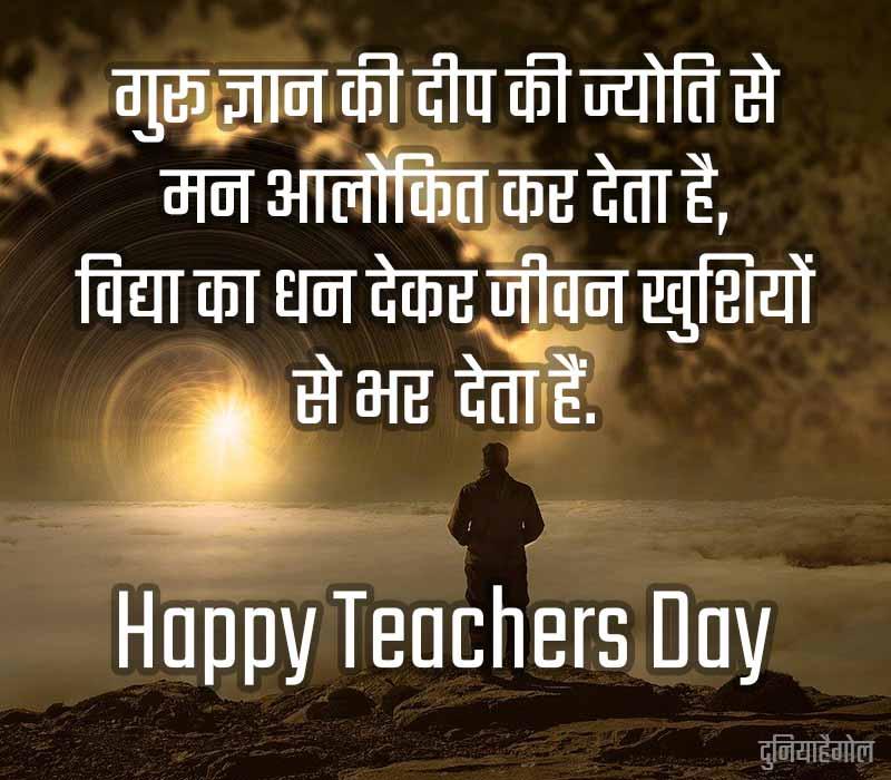 Happy Teachers Day Shayari Wishes Message in Hindi