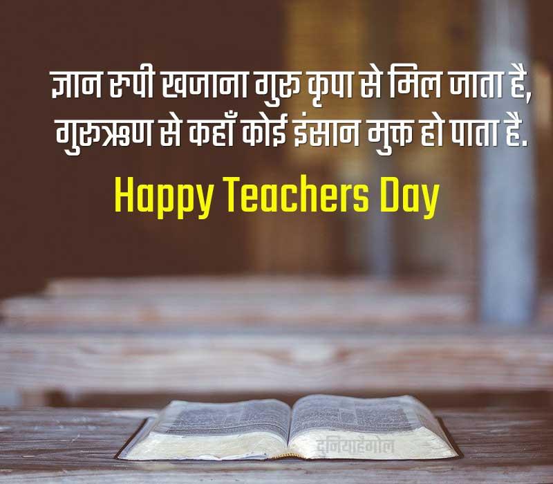 Happy Teachers Day Wishes 2020