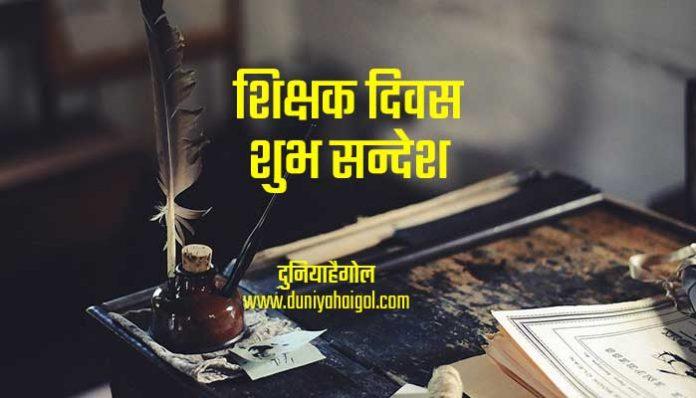 Happy Teachers Day Wishes Image in Hindi