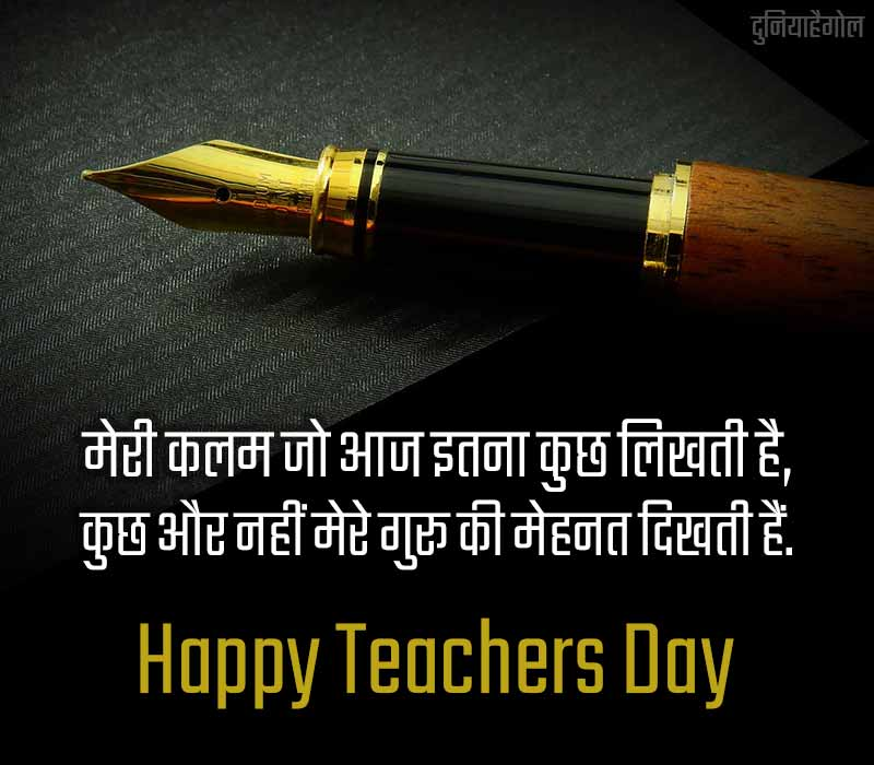Happy Teachers Day Wishes Image in Hindi