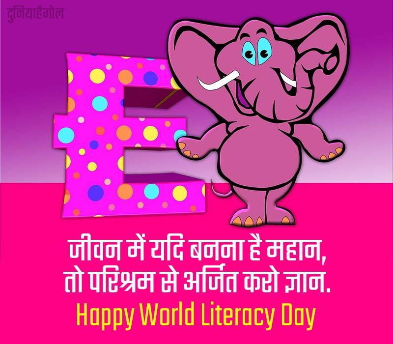 Happy World Literacy Day Slogans Image in Hindi