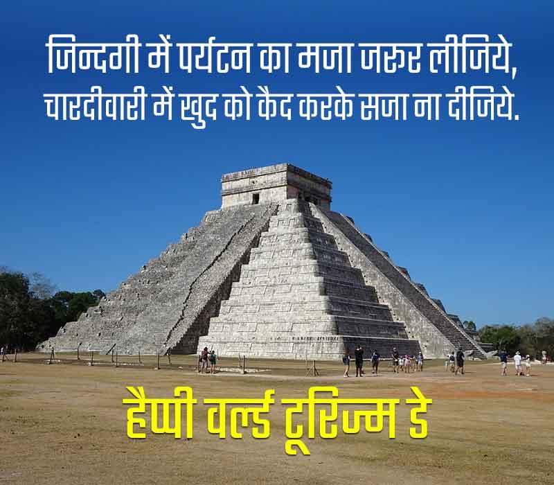 Happy World Tourism Day Shayari