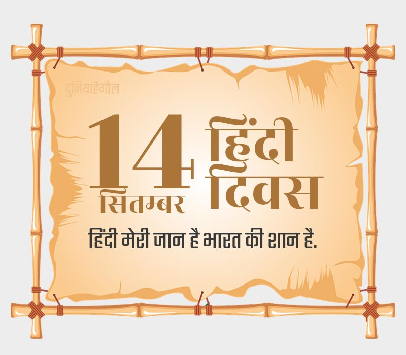 Hindi Diwas Message Picture in Hindi