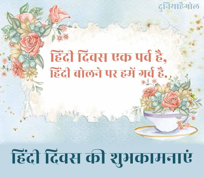 Hindi Diwas Message Wallpaper