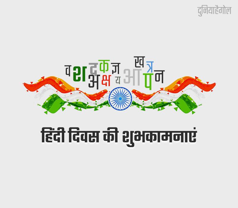 Hindi Diwas Wishes Image in Hindi
