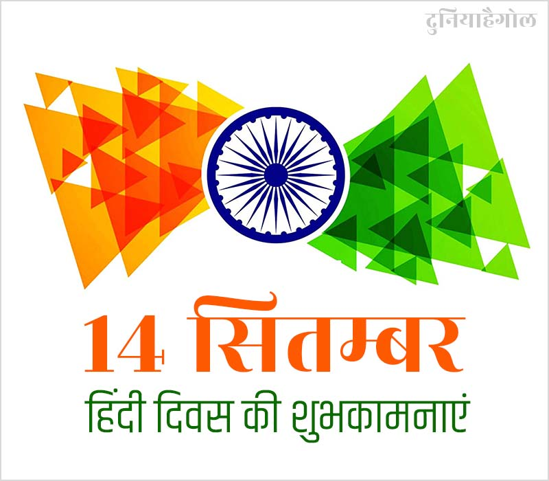 Hindi Diwas Wishes Image