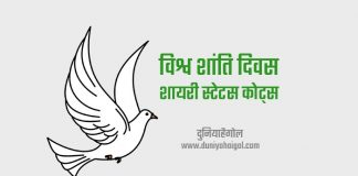 International Peace Day Shayari Status Quotes in Hindi