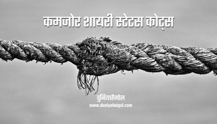 Kamjor Shayari Status Quotes in Hindi