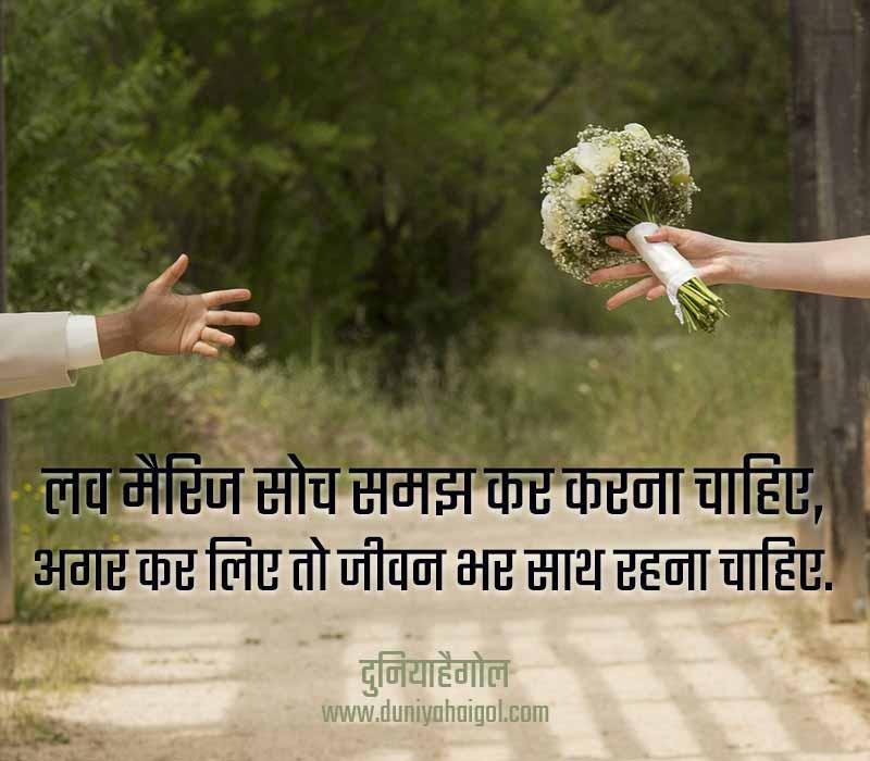 Love Marriage Shayari