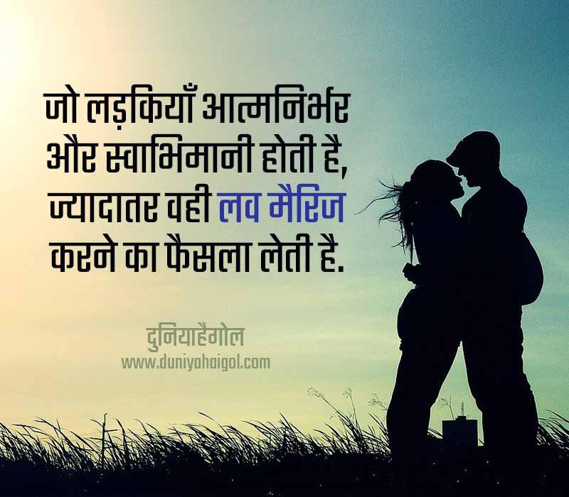 Love Marriage Status