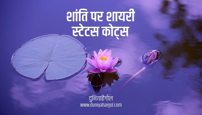 Peace Shanti Shayari Status Quotes in Hindi   शांति पर शायरी स्टेटस कोट्स